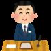 ホテル艶木更津店 ご利用料金・システムについての説明